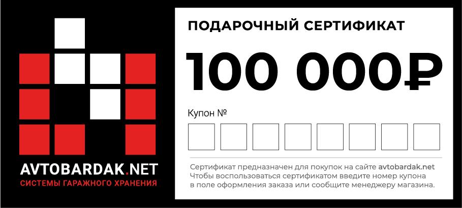 Подарочный сертификат (100 000 руб)