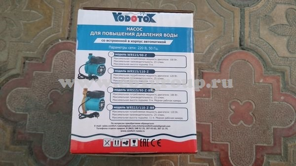 4 Насос Vodotok (XinWilo) для подкачки WRS 1590-Z (W15G-7) отзывы