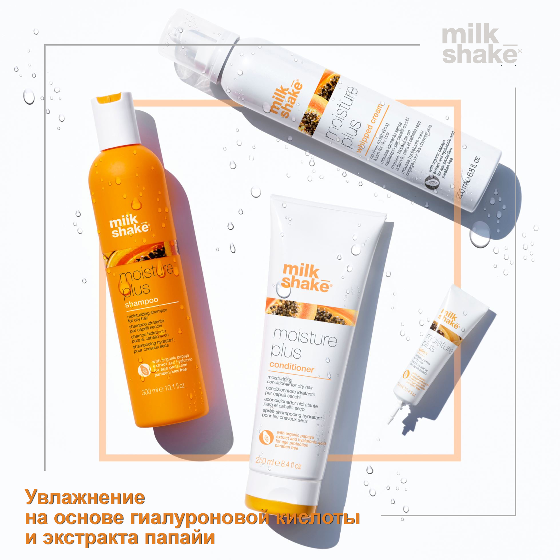 набор #4 для сухих волос MILK SHAKE MOISTURE PLUS kit
