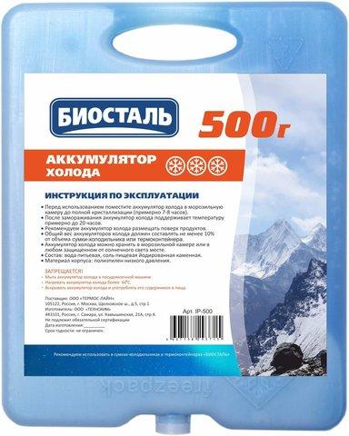 Аккумулятор холода Biostal (500 гр.)
