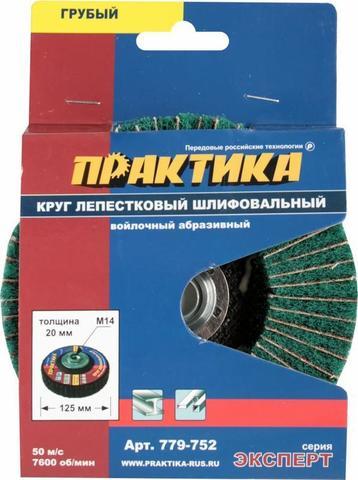 Круг лепестковый полировальный ПРАКТИКА 125 мм, крепление М14, войлочный, абразивный, груб (779-752)