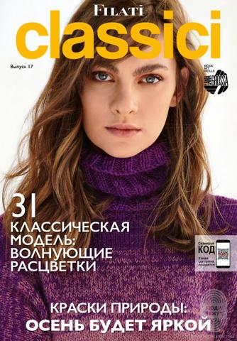 Журнал CLASSICI #17