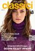 Журнал CLASSICI #17 в Трискеле