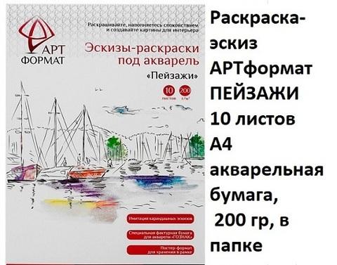 Раскраска-эскиз АF13-043-02 АРТформат ПЕЙЗАЖИ