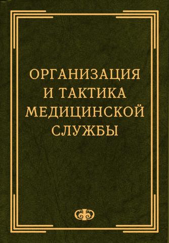 Организация и тактика медицинской службы / Шелепов А.М. , Костенко Л.М., Бабенко О.В. (электронная версия в формате PDF)