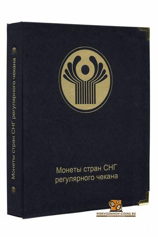 Альбом для регулярных монет СНГ КоллекционерЪ