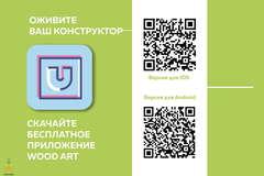 Пегас UNIT (UNIWOOD) - Деревянный конструктор, 3D пазл, сборная модель
