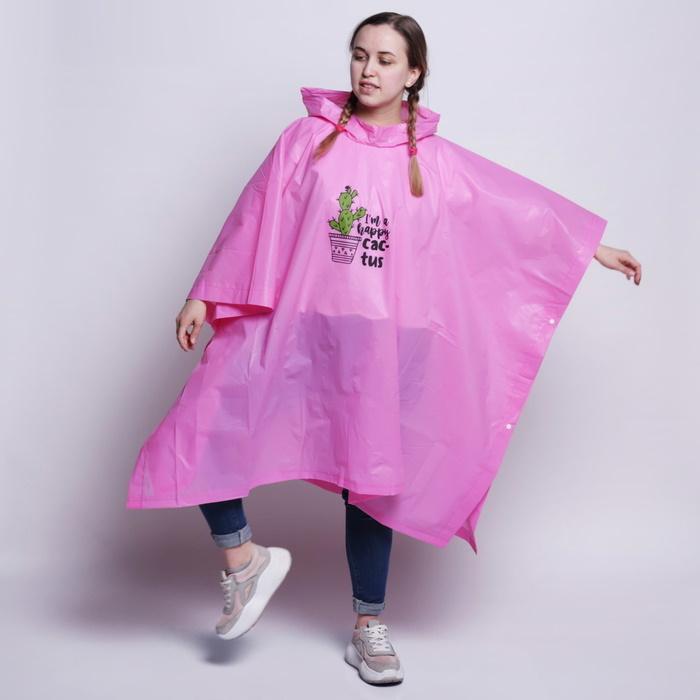 Дождевик - пончо Розовый с рисунком Кактус