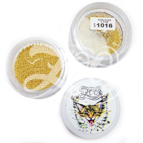 Бульонки металлические золото 0.8 мм (10 г)