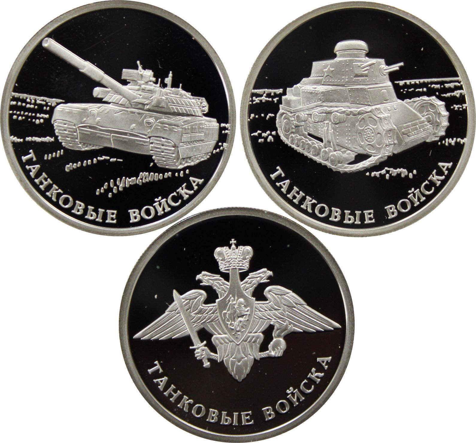 """Комплект """"Танковые войска"""". 3 монеты номиналом 1 рубль """"Вооруженные силы РФ"""" 2010 год"""