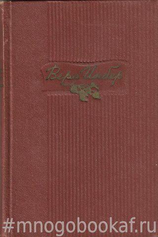 Инбер В. Избранные произведения в 2-х томах