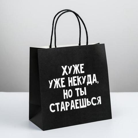 Пакет подарочный «Хуже уже некуда», 22х22х11 см