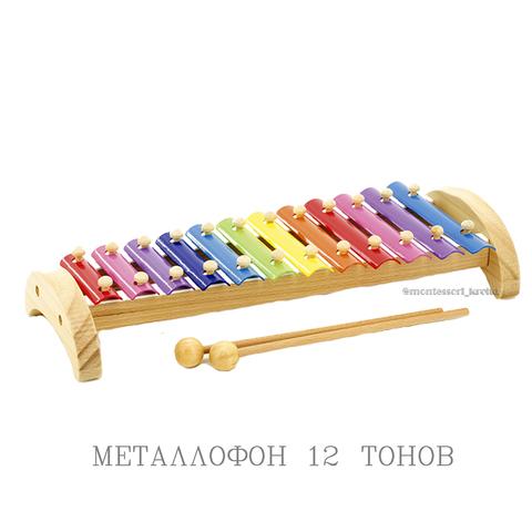 МЕТАЛЛОФОН 12 ТОНОВ