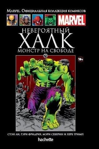 Невероятный Халк. Монстр на свободе (Ашет #75)