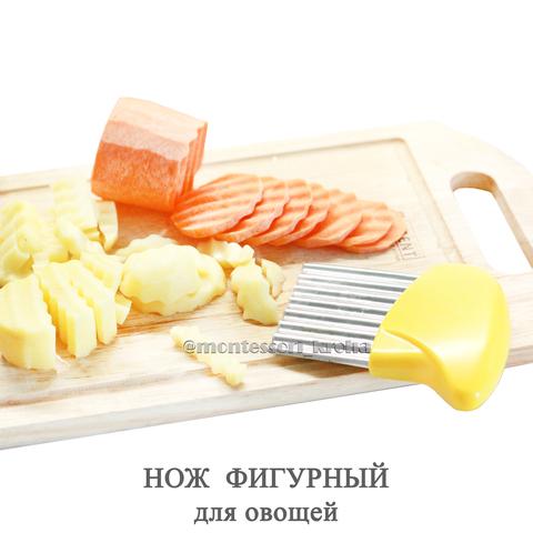 НОЖ ФИГУРНЫЙ для овощей