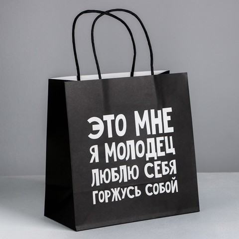 Пакет подарочный «Люблю себя», 22х22х11 см