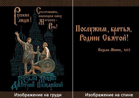 """Футболка """"Минин и Пожарский"""" (1)"""