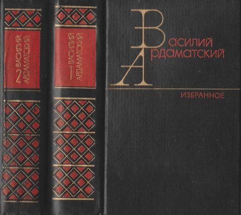 Ардаматский. Избранное в 2-х томах