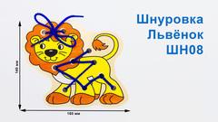 Шнуровка Alatoys Львенок