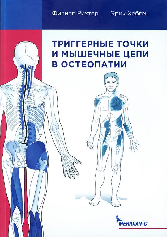 Лучшие книги по остеопатии Триггерные точки и мышечные цепи в остеопатии triggern_tochky.jpg