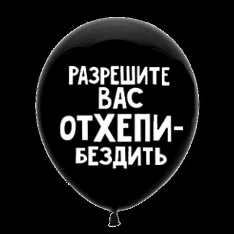 Воздушный шар Разрешите вас отхепибездить