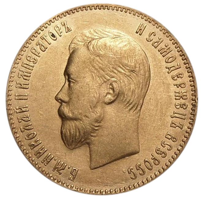 10 рублей. (ФЗ). Николай II. (золото) 1901 год. AU