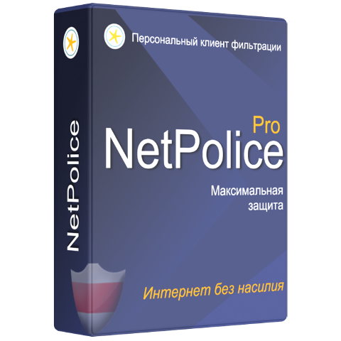 NetPolice PRO на 1 ПК