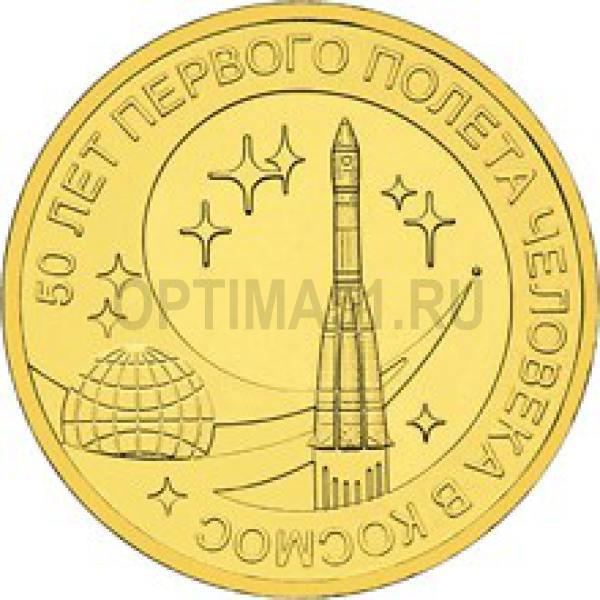 2011 год Россия 10 руб, 50 лет первого полета человека в космос