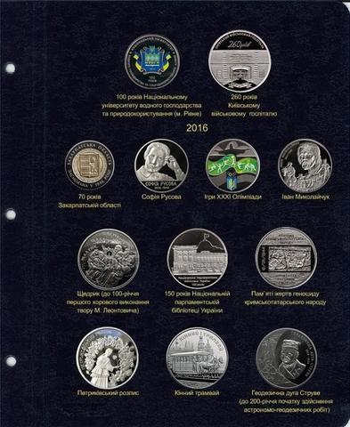 Лист для юбилейных монет Украины с 2015 по 2016 гг. КоллекционерЪ