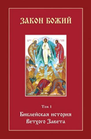 С. Воробьёв. Закон Божий. Том 1. Библейская история Ветхого Завета