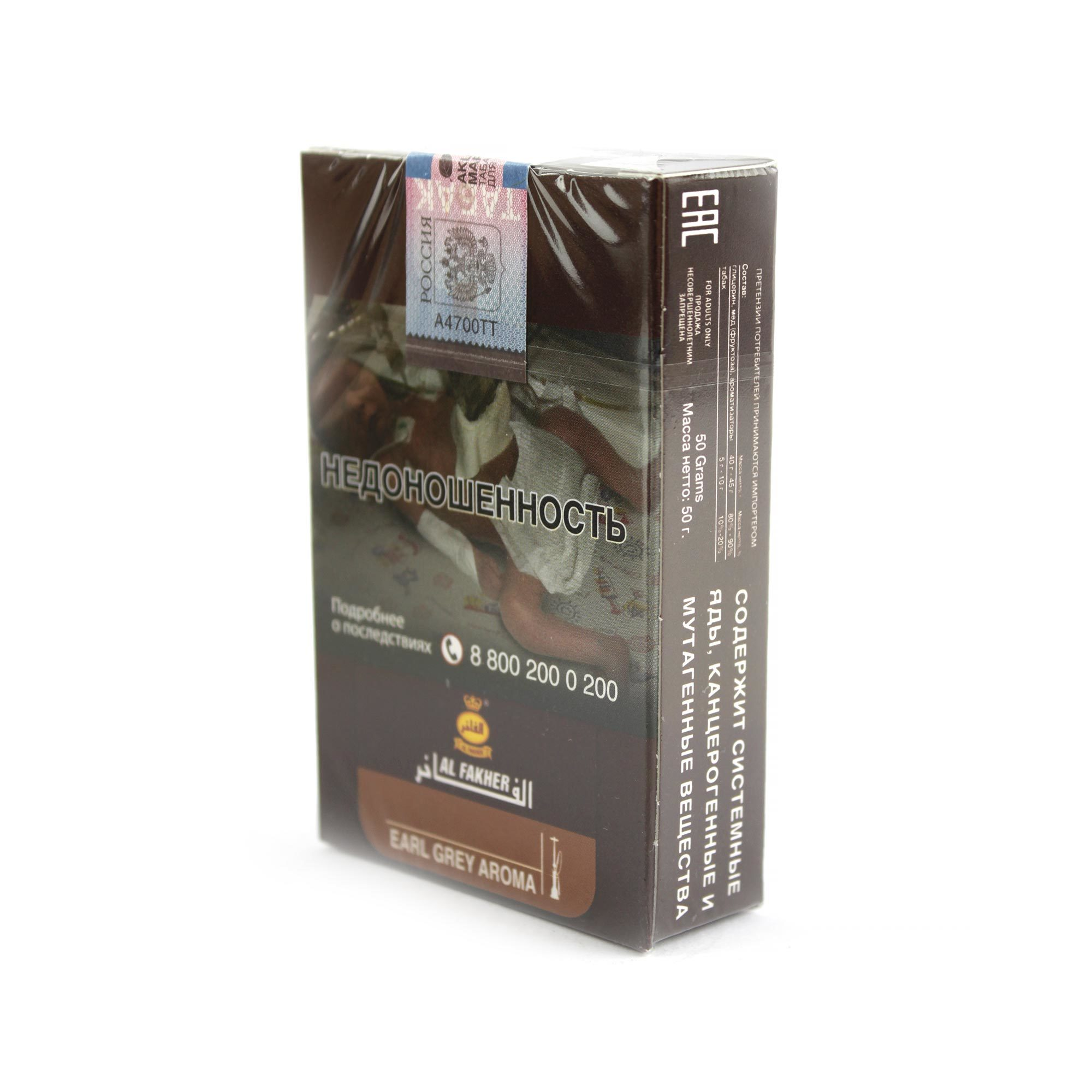 Табак для кальяна Al Fakher Earl Grey 50 гр
