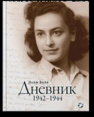 Элен Берр «Дневник. 1942–1944»