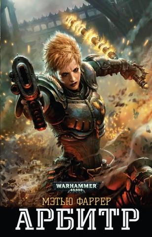 Warhammer 40000. Арбитр