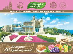 Крымский десерт ассорти «Воронцовский дворец»