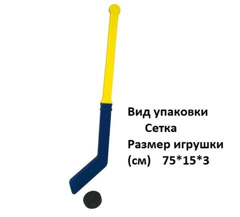 Хоккейный набор (клюшка, шайба) У640 (Уфа)