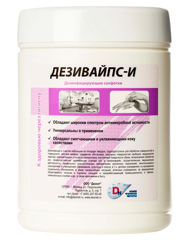 Дезинфицирующие салфетки Дезивайпс-И 100 шт