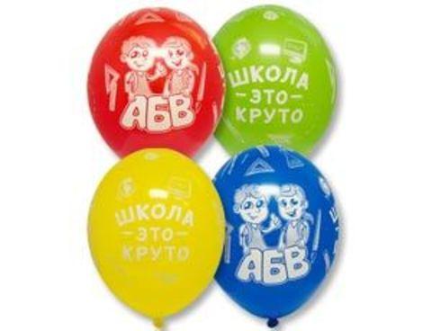 Воздушные шары Школа это круто
