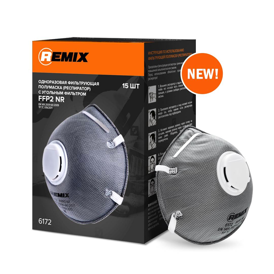 Средства индивидуальной защиты Респиратор REMIX с угольным фильтром и клапаном выдоха (FFP2) 6172.jpg