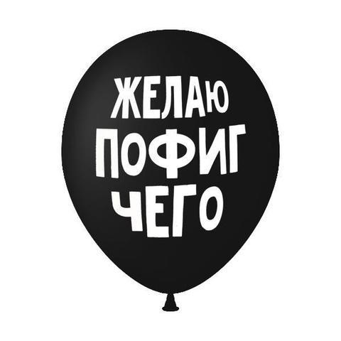 Воздушный шар Желаю пофиг чего