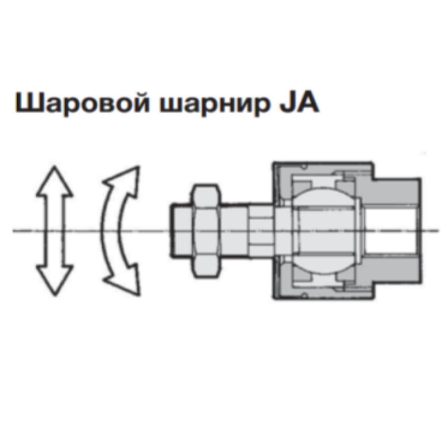 JA30-10-125  Шаровой шарнир