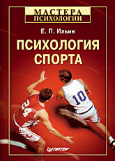 Психология спорта-