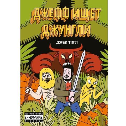 Джефф ищет джунгли