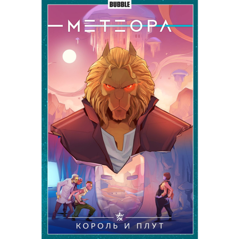 Метеора. Том 8: Король и плут