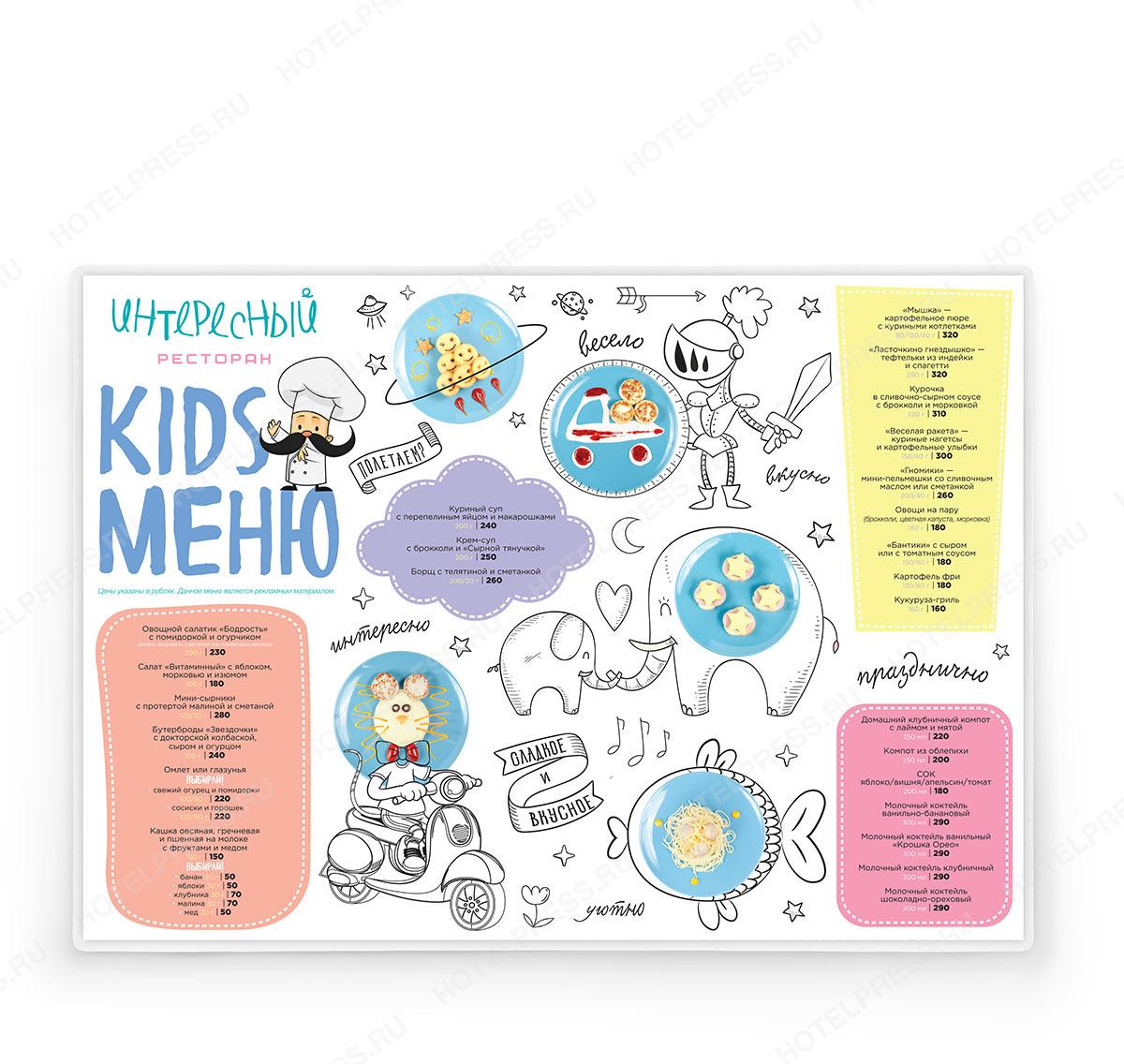 Детское меню с пакетной ламинацией