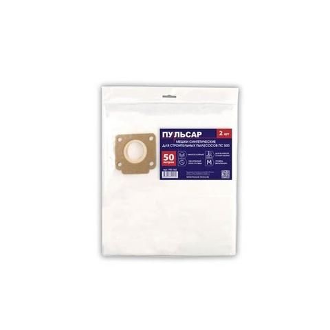 Мешок для пылесоса ПУЛЬСАР ПС 500 синтетический 50 литров (2 шт) (792-162)