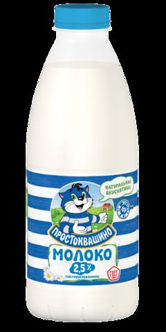 """Молоко """"Простоквашино"""" пастеризованное 2,5%, 950 мл"""