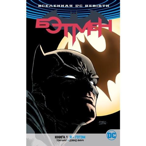 Вселенная DC. Rebirth. Бэтмен. Книга 1. Я - Готэм