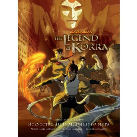 Avatar. The Legend of Korra. Аватар Корра. Искусство анимационного мира (Эксклюзивная обложка)