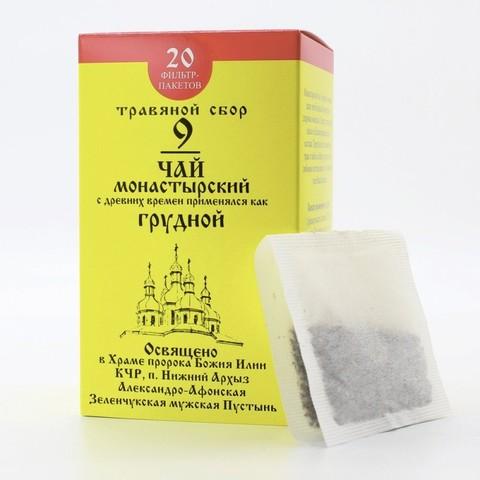 Чай Монастырский №9