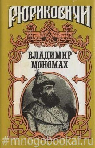 Владимир Мономах. Последний путь Владимира Мономаха.